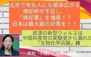 2020年2月23日 鳴霞の月刊「中国」北京で有名人にも感染が広がる/焼却炉が不足し、「焼却車」を増産!?日本は最大級の対策を!!