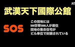 「助けて〜!」封鎖された団地から絶望の叫び声 SOS   NTDTVJP 「ビルごと封鎖され外に出られない。住民は崩壊寸前。夜になっても眠れず、狂ったように叫ぶことしかできません」