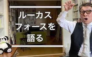 「ジョージ・ルーカスの守護霊霊言」を聴け   遠江秀年氏