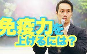 新型コロナウイルスに打ち克つにはBY与国秀行#チェンジジャパン
