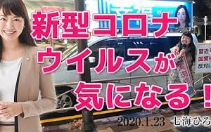 【七海ひろこ街宣】「新型コロナウイルスが気になる!」(2020.1.23)
