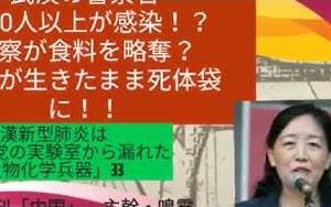 武漢の警察官の感染は1000人以上に! 警察が食料を略奪? 患者が生きたまま死体袋に!! 鳴霞の「月刊中国」YouTube