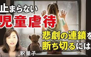 止まらない児童虐待。悲劇の連鎖を断ち切るには。(釈量子)【言論チャンネル】  幸福実現党