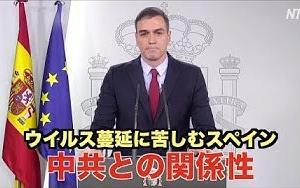 ウイルス蔓延に苦しむスペインと中共との関係性【禁聞】   NTDTVJP   中国とスペインの関係は年を追うごとに深まっている