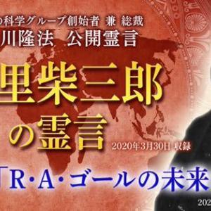 【大川隆法総裁 最新霊言】「北里柴三郎の霊言」「R・A・ゴールの未来分析」 ウィルス感染の今後の見通しと 新たに明かされた真実  4/1より公開