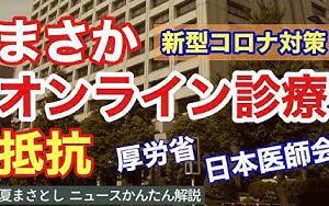 【新型コロナ】まさかの「オンライン診療」に抵抗。抵抗勢力は日本医師会と厚労省!?院内感染、医療崩壊、診療報酬、政治献金、日本医師会、自民党(江夏まさとし)。