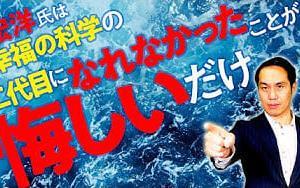 宏洋氏は幸福の科学の二代目になれなかったことが悔しいだけ  幸福の科学 広報チャンネル