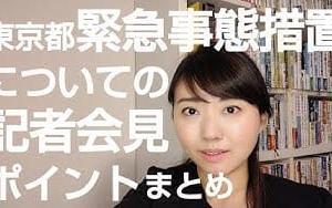 「緊急事態措置案」記者会見のポイントまとめ    七海ひろこチャンネル