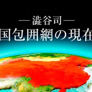 新型コロナウィルス騒動の裏で、中国に「宮廷クーデター」の匂い!? 【澁谷司──中国包囲網の現在地】 ザ・リバティWeb