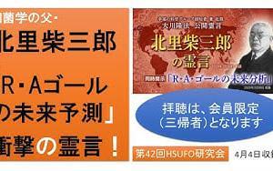 細菌学の父・北里柴三郎と「R・Aゴールの未来予測」衝撃の霊言!41thHSUFO研究会2020年4月4日収録    次にバッタの災害で食糧危機がくるかもしれない