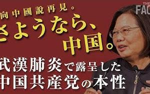 【向中國說再見】コロナウイルスの抑え込みに成功した台湾の「自由」と「民主主義」(專訪:范世平國立台灣師範大學政治學研究所教授)【ザ・ファクトREPORT】