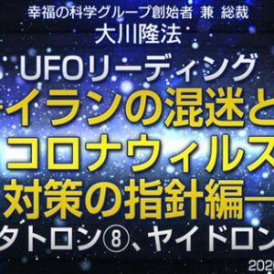 リーディング「UFOリーディング―R・A・ゴールの息子編―(R・A・ワン)」を公開!(4/23~) 宇宙のメシア星の本拠地からのメッセージ