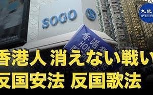 たたかいが始まる HK反国歌法 反国安法 | 黃之鋒が国安法の意味を教えてくれる  香港大紀元新唐人共同ニュース 「勇気と智慧、この戦いはずっつ続いていく。」