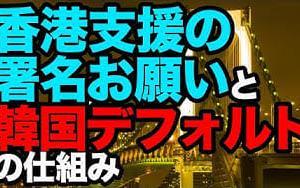 香港支援の署名お願いと韓国デフォルトの仕組み【及川幸久−BREAKING−】