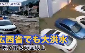 広西チワン族自治区でも雷と豪雨 100年ぶりの大洪水で町が水没【天変地異】   NTDTVJP