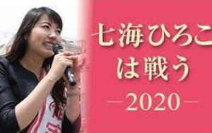 七海ひろこは戦う-2020-   東京都で活動しております、幸福実現党の七海ひろこです。愛する東京の未来を守るため、七海ひろこは立ち上がりました。ぜひ、ご覧ください。