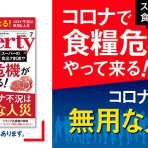 コロナで食糧危機がやって来る! 5月29日「ザ・リバティ」7月号発売  ザ・リバティWeb 「世界の感染者数が数千万単位になれば、日本への食糧供給が止まる!」