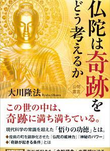 新刊!「仏陀は奇跡をどう考えるか」この世の中は、奇跡と神秘に満ち満ちている。 【あなたが、この世に生まれ、生かされていること―それこそが、最大の奇跡。】