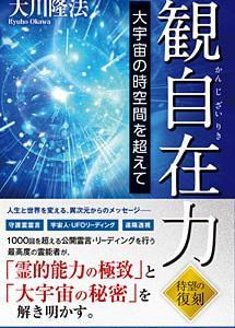 新刊!「観自在力」大宇宙の時空間を超えて   1000回を超える公開霊言・リーディングを行う最高度の霊能者が、「霊的能力の極致」と「大宇宙の秘密」を解き明かす。