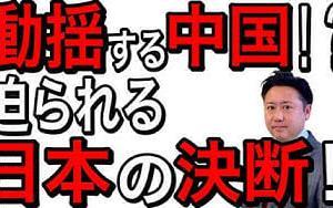 動揺する中国!?迫られる日本の決断   数森てんこもりチャンネル