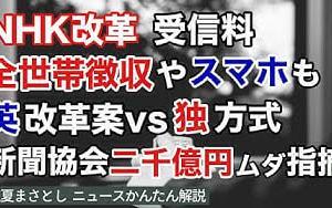 NHK改革受信料でテレビ無くても全世帯徴収やスマホも対象という議論が。有識者会議で英改革案と独方式のどちらに進むのか。また、新聞協会が2000億円削減可能と提言。(江夏まさとしニュースかんたん解説)
