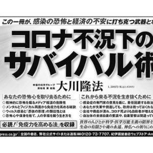 6月4日発行の産経新聞 に、『コロナ不況下のサバイバル術』『鋼鉄の法―人生をしなやかに、力強く生きる―』の広告が掲載されました。