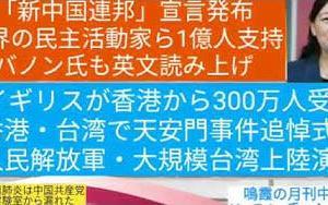 「新中国連邦」宣言発布、世界の民主活動家ら1億人が支持/バノン氏も宣言文読み上げ/イギリスが香港から300万人受入/香港・台湾で天安門事件追悼式典/人民解放軍・大規模台湾上陸演習