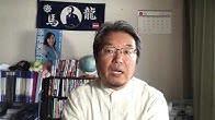 安倍総理が切られるか、二階幹事長を切るか  古山隆夫氏   安倍総理が中国を刺激。