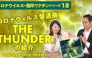 コロナウイルス撃退曲『THE THUNDER』の紹介 Music by RYUHO OKAWA    幸福の科学 広報チャンネル