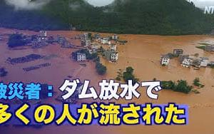 洪水の被災者「ダムの放水で多くの人が流された」=中国・広西  NTDTVJP   数百万人が被災するも、ほとんど報道がされない