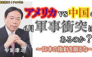 アメリカvs中国の6月軍事衝突はあるのか?~日本の指針を誤るな~【政策を語ろう!チャンネル031】