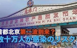 第二波到来?北京で感染が急速に拡大 数十万人が感染のリスク【禁聞】    NTDTVJP