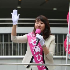 幸福実現党・七海ひろこ氏が第一声「自由で安全な東京を」 都知事選  ZAKZAK 「東京都の大減税をしながら、都としてサバイバルしていける筋肉質の財政を作っていきたい」