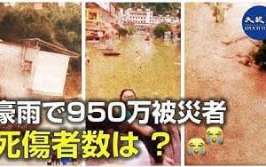 中国で約950万人が豪雨被害 死者と行方不明者の数は謎のまま    香港大紀元新唐人共同ニュース