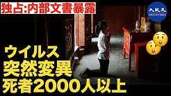 北京ウイルス突然変異2,000人以上の死者重要部門の感染者を機密保持    香港大紀元新唐人共同ニュース 「当局は診断された患者と接触した人を逮捕し続けている・・」