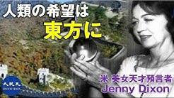 20世紀の有名なアメリカ人女性預言者 ジーン・ディクソン「人類の希望は東方に」 香港大紀元新唐人共同ニュース  「世界を一変させる人が東方で現れる」