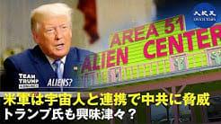 米国防総省「UFOの映像公開」 | トランプ氏「宇宙人について」米国「宇宙人の技術で中共に対抗」     香港大紀元新唐人共同ニュース