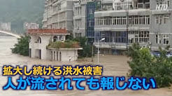中国の洪水被害が拡大 26省市で1700万人が被災【禁聞】  NTDTVJP