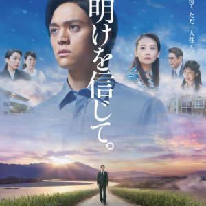 映画『夜明けを信じて。』本ビジュアル&追加キャスト発表!    10月16日(金)公開