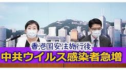 国安法施行後 香港の中共ウイルス感染者急増    NTDTVJP
