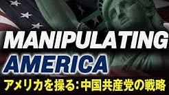 〈ドキュメンタリー〉アメリカを操る 中国共産党の戦略 大紀元 エポックタイムズ・ジャパン  「神から与えられた権利が密かに侵されている。これは自由と全体主義の戦いです。」