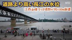 道路より高い長江の水位 江西永修では堤防が約100メートル崩壊【禁聞】   赤い王朝は、世界で大盤振る舞いができるのになぜ「火の中、水の底」にいる人民を助けられないのだろう