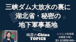 三峡ダム防衛の裏に、湖北省の秘密の地下軍事基地(2020年7月8日放送・ニコニコ生放送の質問コーナーから抜粋) 鳴霞の「月刊中国」YouTube