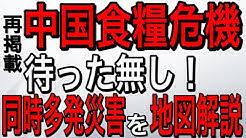 【再掲載】中国食糧危機待った無し!日本も対策を!同時多発する問題を地図解説  数森てんこもりチャンネル