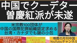 中国でクーデター・曽慶紅派が未遂/米・宗教100団体が連名で 中国の国際犯罪組織認定求める 台湾・カナダでも謎の小包   鳴霞の「月刊中国」YouTube