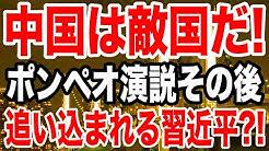 【ポンペオ演説その後】反撃できない習近平と逆行する日本企業、反撃する米メディアについて【及川幸久−BREAKING−】