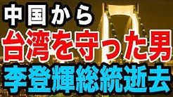 中国から台湾を守った男李登輝総統逝去【及川幸久−BREAKING−】