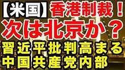 【米国】香港制裁!次は北京か?習近平批判高まる中国共産党内部【及川幸久−BREAKING−】