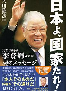 新たな霊言の開示「台湾・李登輝元総統・帰天第一声」信仰なきものは栄えるべからず! ◇台湾の精神的バックボーンだった李登輝元総統が公式な死後のご挨拶。