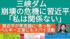 三峡ダム崩壊の危機に習近平、「私は関係ない」/ 習近平が李克強に''赤っ恥''/ ベルギー王室にもスパイ活動  鳴霞の「月刊中国」YouTube